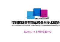2020年深圳国际智慧停车设备与技术博览会