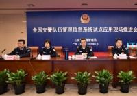 全国交警队伍管理信息系统试点应用现场会召开