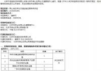 北京市房山区燕山地区综合交通运输监管系统项目招标 1876万