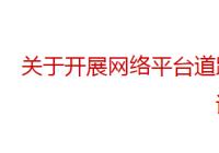 国税总局开展网络货运平台代开专用增值税发票试点