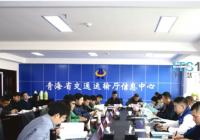 青海省召开交通运输行业数据资源交换共享与开放应用平台工程2019年度工作总结会议