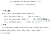 乐山市夹江县天网视频监控系统建设项目中标 1725万