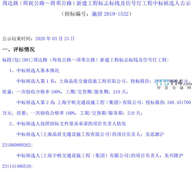 上海市周达路(周祝公路~周邓公路)新建工程信号灯等工程中标