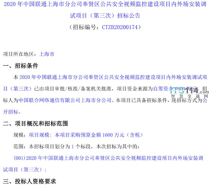 上海市奉贤区2020年公共安全视频监控建设项目内外场安装调试项目招标 1600万