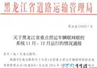 黑龙江省重点营运车辆联网联控系统11月、12月运行的情况通报