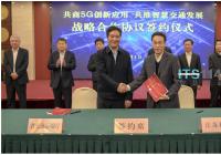 江苏:加强5G技术应用 打造新一代智能交通