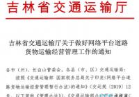 吉林省《关于做好网络平台道路货物运输经营管理工作的通知》