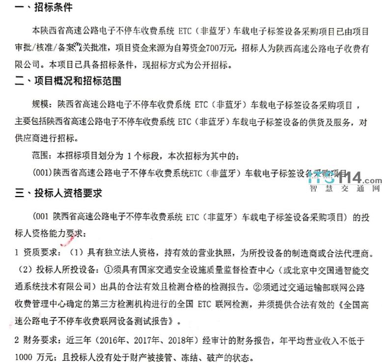 陕西省高速电子不停车收费系统ETC(非蓝牙)车载电子标签设备采购 700W