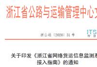 《浙江省网络货运信息监测系统接入指南》印发