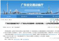 《广东省公共交通条例》(征求意见稿)