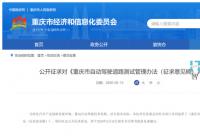 新版《重庆市自动驾驶道路测试管理办法》发布