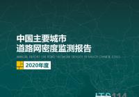2020中国主要城市道路网密度监测报告:多数城市道路网密度呈增长态势