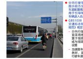 交通标志可用性探讨