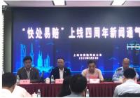 互联网+警方+保险为上海排堵保畅,处理交通事故只需6分钟