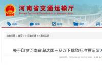 河南:淘汰国三及以下排放标准营运柴油货车工作实施方案