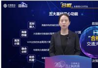 中国移动发布合枢车联网V2X平台