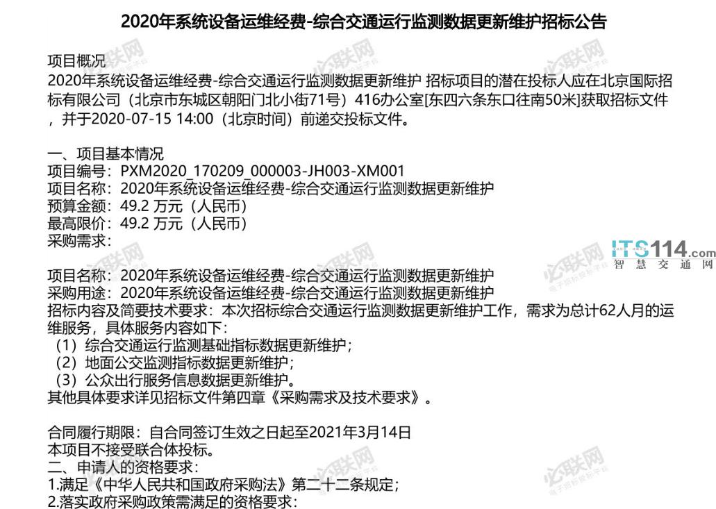 北京市2020年系统设备运维经费-综合ballbet贝博app下载ios运行监测数据更新维护招标