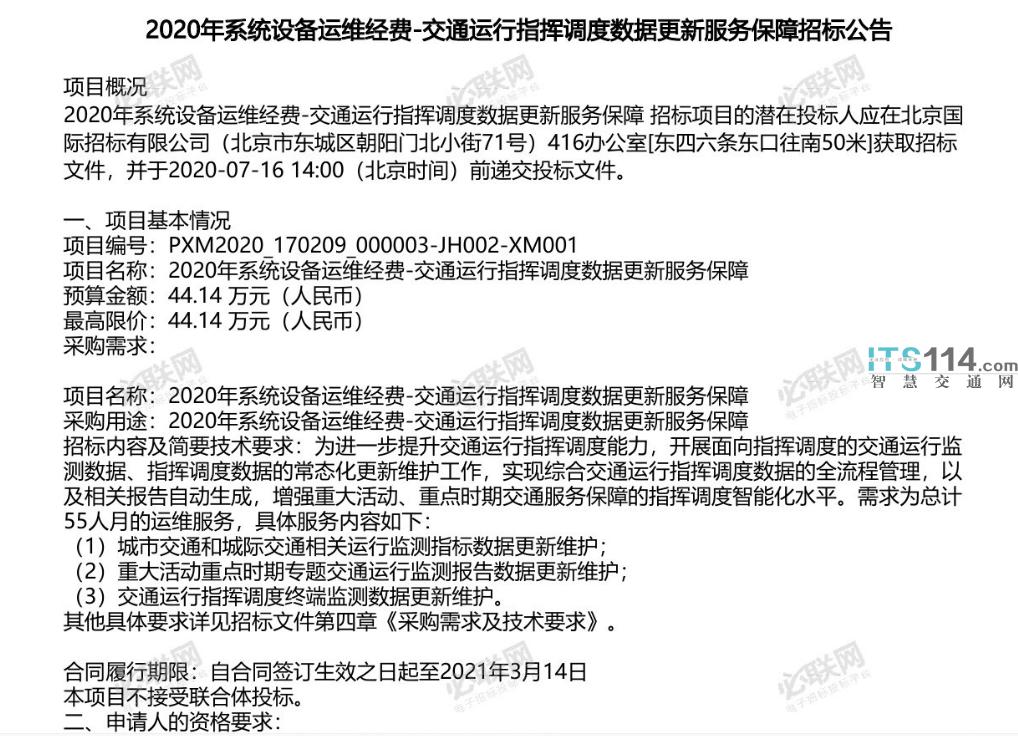 北京市2020年系统设备运维经费-ballbet贝博app下载ios运行指挥调度数据更新服务保障招标