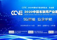喜大普奔,盛事可期:2020中国车联网大会定档8月14-16日