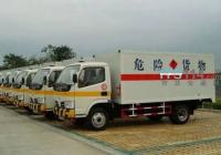 广东发布危险货物道路运输行业安全生产三年专项整治方案