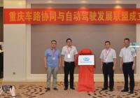 重庆车路协同与自动驾驶发展联盟成立