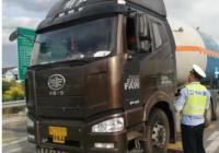 河北省通报危化品运输车辆道路交通安全形势