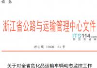 浙江对全省危化品运输车辆动态监控工作开展24小时值班监管
