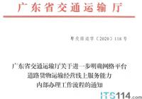 广东明确网络平台道路货物运输经营线上服务能力内部办理工作流程