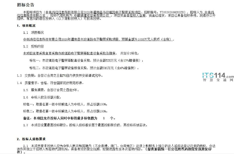连云港灌南县市政道路电子警察采购项目招标 1038万