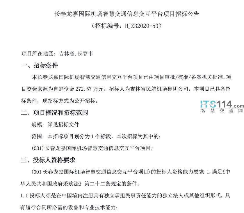 长春龙嘉国际机场智慧交通信息交互平台项目招标