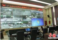 四川广元运用科技促进交管效能大提升