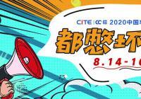 不惧风雨,重振旗鼓 | 2020中国车联网产业展览会,来了!