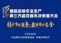 会议议程 | 7月26日数字ballbet贝博app下载ios万里行与您相约宁波