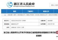 浙江省出台三年万亿计划建设新基建