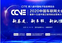 2020中国车联网大会暨第十五届中国卫星导航运营商大会即将盛大开幕