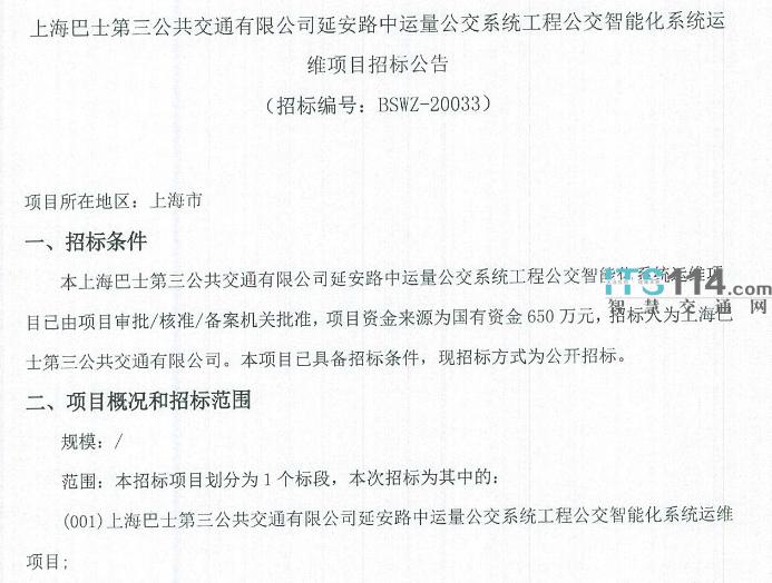 上海延安路中运量公交系统工程公交智能化系统运维项目招标  650万