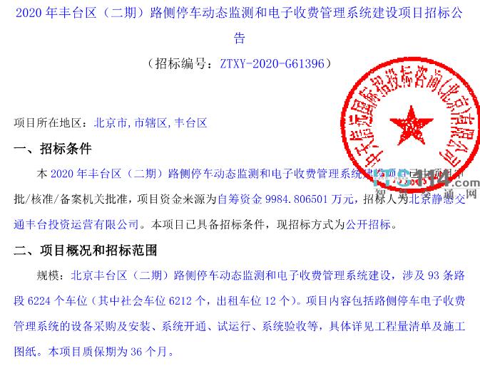 2020年北京丰台区(二期)路侧停车动态监测和电子收费管理系统建设项目招标 9984万