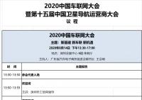 2020中国商用车车联网大会启幕在即,诚邀您的莅临!