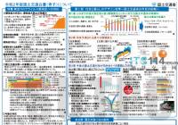 日本2020年国土ballbet贝博app下载ios白皮书-新一代贝博手机ballbet贝博app下载ios技术的开发与应用