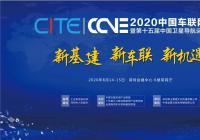 敲黑板 | 2020中国车联网大会议程抢先看!