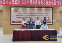 东莞市政府与滴滴签订MaaS等战略合作协议