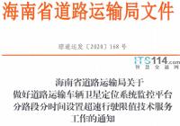 海南省将强化对驾驶员超速驾驶行为监控