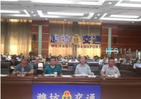 潍坊市召开全市重点营运车辆联网联控培训会议