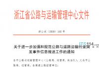 浙江进一步加强和规范公路与道路运输行业突发事件信息报送