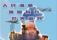 交通运输部批复天津交通强国试点工作任务