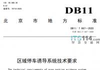 北京交委发布区域停车诱导系统技术规范