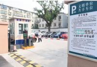济南创新共建共治共享停车管理模式