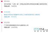 ITS114 城市智慧停车行业简报(9.21~9.27):多地停车经营权挂牌转让