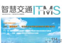 智慧交通杂志2020年9-10月合刊电子期刊