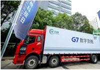 用AI和大数据改变货运,G7发布数字货舱2.0